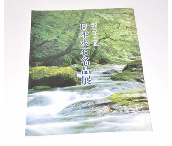 Mostra di capolavori giapponese Suiseki