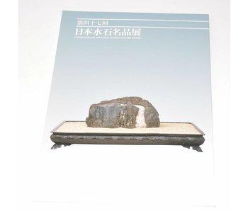 Exposición de obras maestras japonesa Suiseki 2007