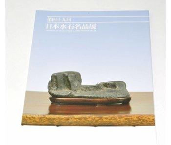 Exposición de obras maestras japonesa Suiseki 2009
