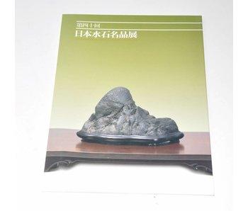 Exposición de obras maestras japonesa Suiseki 2000