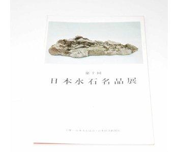 Tentoonstelling van de Japanse Suiseki Meesterwerken # 7