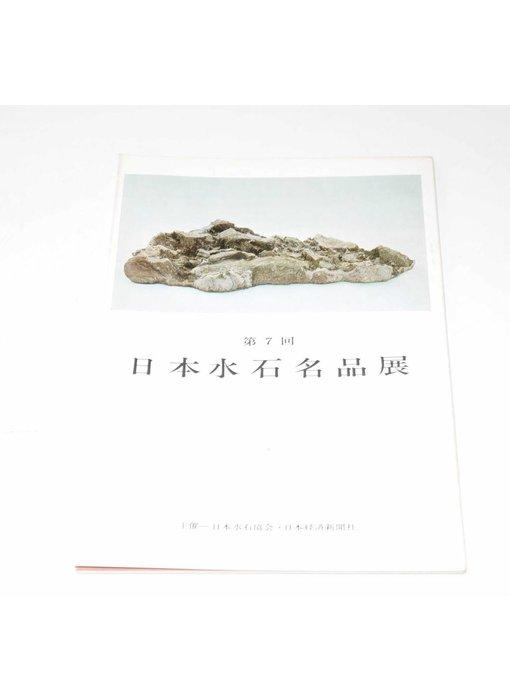 Ausstellung der japanischen Suiseki Meisterwerke # 7