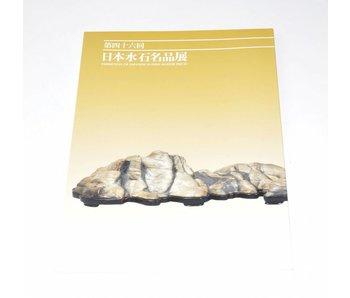 Exposición de obras maestras japonesa Suiseki 2006