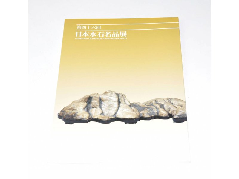 Exhibition of Japanese Suiseki masterpieces 2006