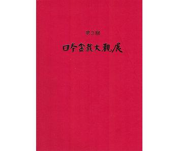 Daikan Ten # 3