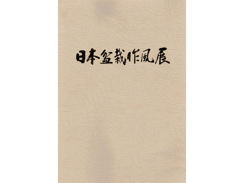   Sakafu-Ten # 27