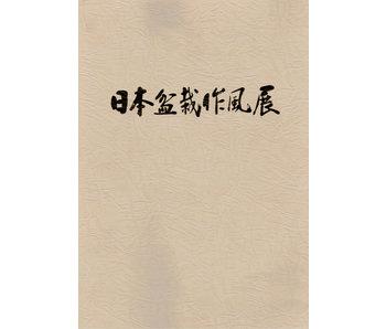 Sakafu-Ten # 33 - 2008