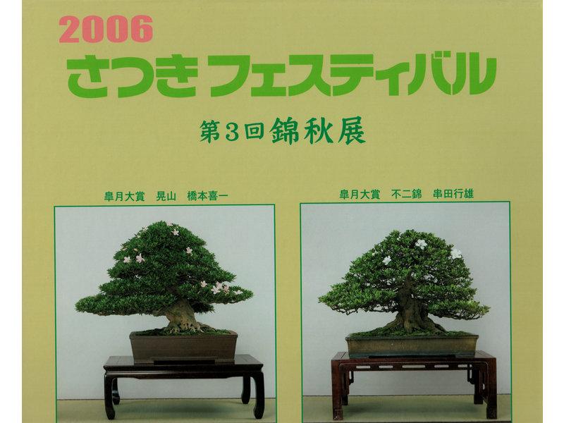 Japan Satsuki Association 2006