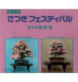 Japan Satsuki Association 2005