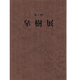 Japan Satsuki Association 1995