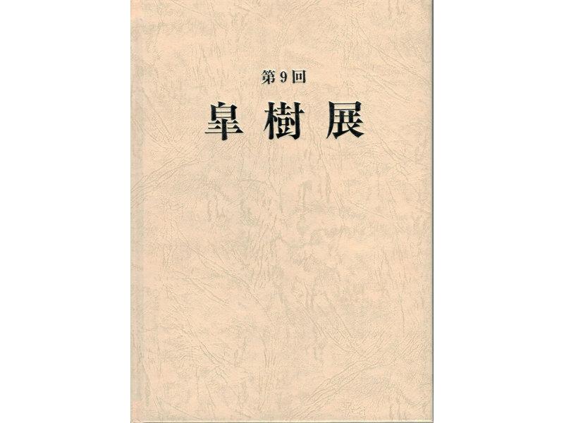 Japan Satsuki Association 1997