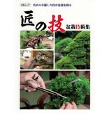 Japanse meesters nieuw werkboek