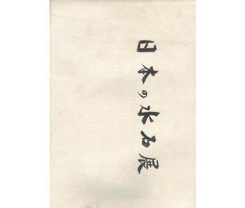 Nippon Suiseki Association 2014