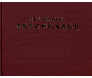 Nippon Suiseki Exhibithion n ° 2, 2001