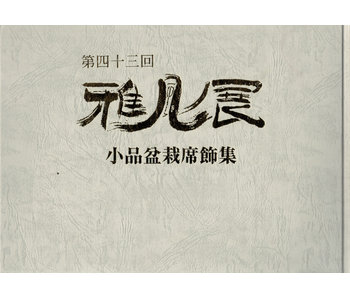 Gafu-Ten # 40