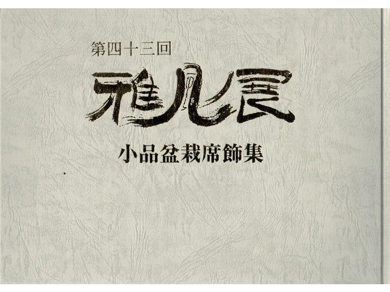 Gafu-Ten # 18