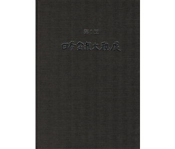 Daikan-ten no. 1 | Nippon Bonsai Association | Giappone