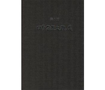 Daikan-ten non. 1   Association Nippon Bonsai   Japon
