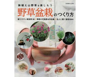 Kusamono | Herr Masamiyama | Tochinoha | 2018 | Japan
