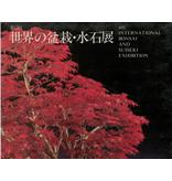 6e internationale bonsai- en suiseki-tentoonstelling | Nippon Bonsai Association | Japan | hardcover met hoes