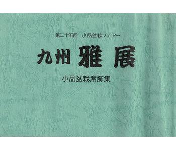 Kyushu Shohin-ten no. 21 | Asociación Nippon Bonsai | Japón