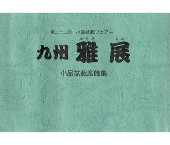 Kyushu Shohin-ten no. 25 | Asociación Nippon Bonsai | Japón