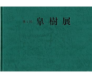 Asociación Japonesa Satsuki 1992 | Asociación Nippon Satsuki | Japón