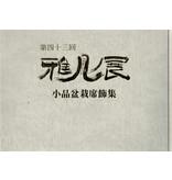 Gafu-ten nr. 41 | Nippon Shohin Association | Japan | hardcover