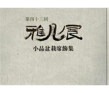 Gafu-ten no. 41 | Asociación Nippon Shohin | Japón