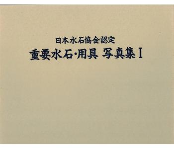 Exposición Suiseki parte 1 | Asociación Nippon Suiseki | 1998 | Japón