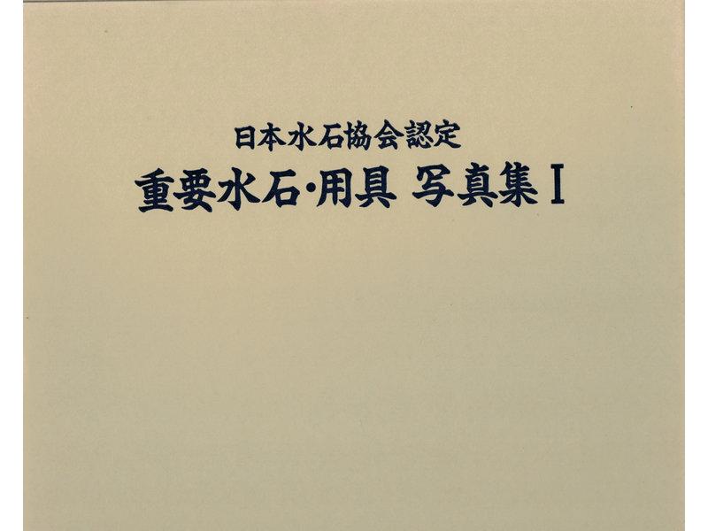 Suiseki tentoonstelling deel 1   Nippon Suiseki Association   1998   Japan   hardcover met hoes
