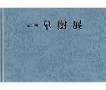 Asociación Satsuki no. 3 (1999) | Asociación Satsuki | Asociación Japonesa de Satsuki | 1999 | Japón