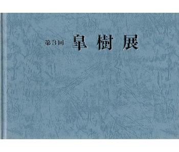 Association Satsuki no. 3 (1999) | Association Satsuki | Association japonaise de Satsuki | 1999 | Japon