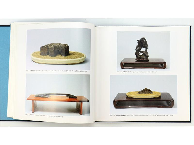 Suiseki exhibition part 1 | Nippon Suiseki Association | 1998 | Japan | hardcover with sleeve