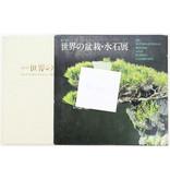 9e internationale bonsai- en suiseki-tentoonstelling | Nippon Bonsai Association | Japan | hardcover met hoes