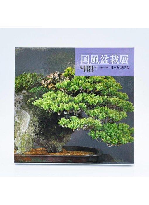 Kokofu-Ten # 88, 2014