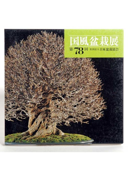 Kokofu-Ten # 78