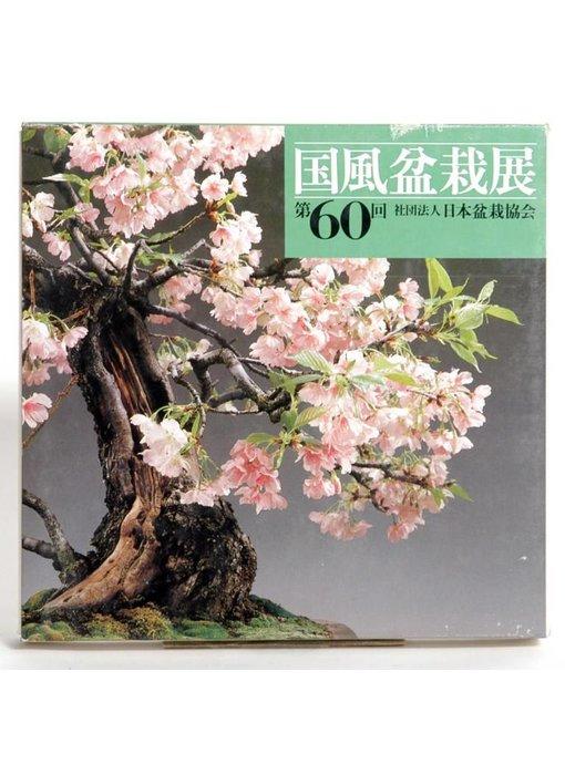 Kokofu-Ten # 60