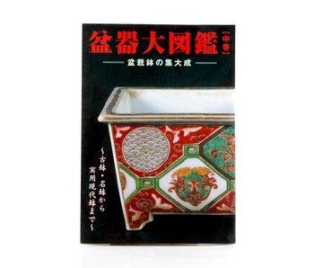 Japanisches T_pferbuch Ausgabe 1