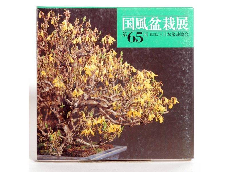 Kokofu-Ten # 65