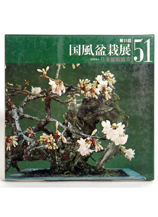 Kokofu-Ten # 51