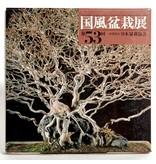 Kokofu-Ten # 53