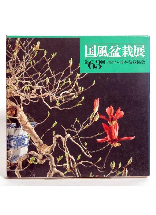 Kokofu-Ten # 63