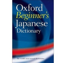 Oxford University Press - OXFORD BEGINNER'S JAPANESE DICTIONARY