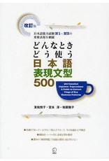 ALC 500 ESSENTIAL JAPANESE EXPRESSIONS: A GUIDE TO CORRECT USAGE OF KEY SENTENCE PATTERNS [REVISED VER.]