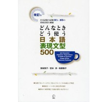 500 ESSENTIAL JAPANESE EXPRESSIONS: A GUIDE TO CORRECT USAGE OF KEY SENTENCE PATTERNS [REVISED VER.]