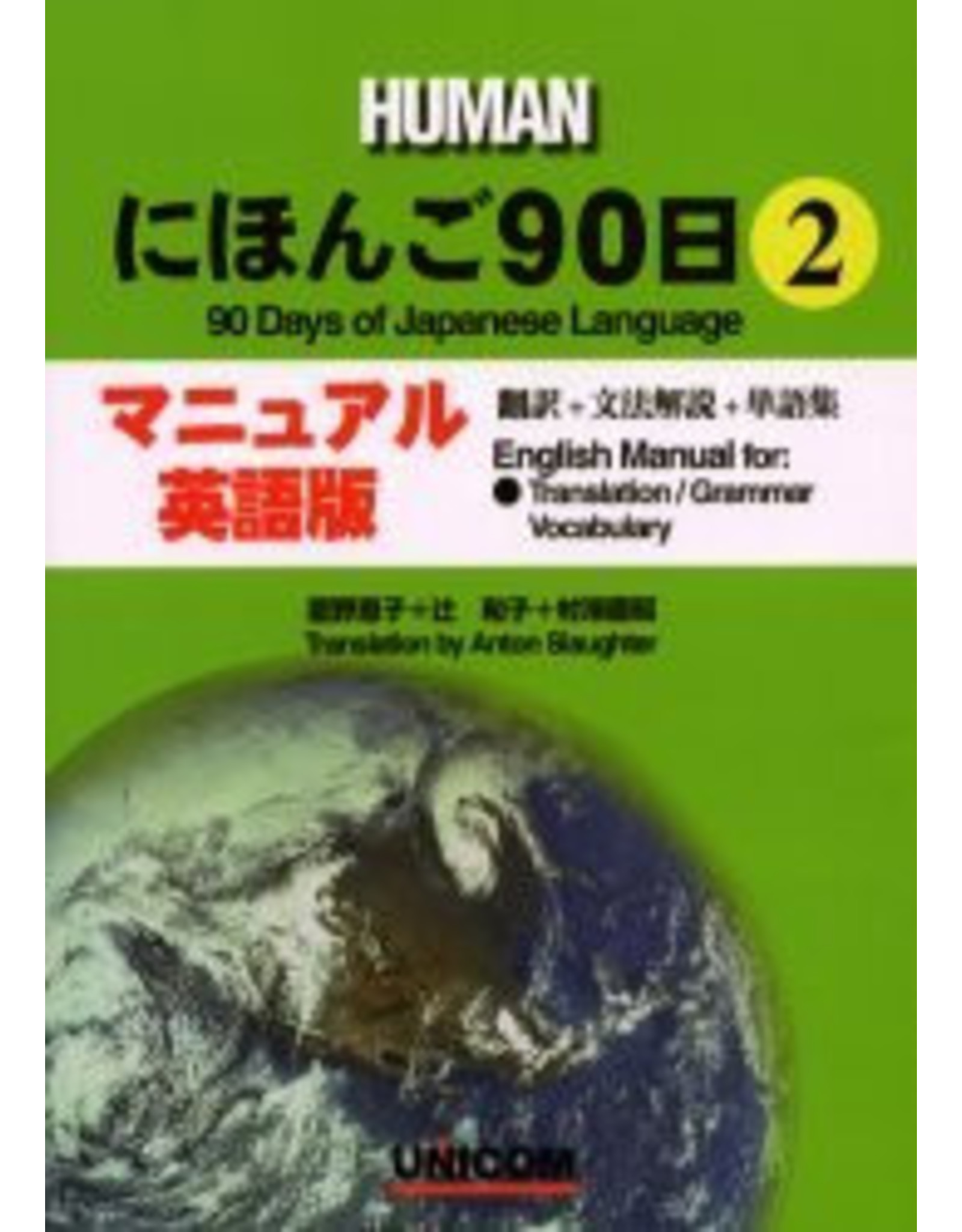 UNICOM 90 DAYS OF JAPANESE LANGUAGE (2) ENGLISH MANUAL FOR TRANSLATION / GRAMMAR VOCABULARY
