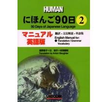 UNICOM - 90 DAYS OF JAPANESE LANGUAGE (2) ENGLISH MANUAL FOR TRANSLATION / GRAMMAR VOCABULARY