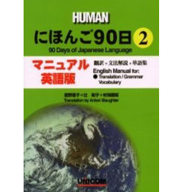 UNICOM 90 DAYS OF JAPANESE LANGUAGE (2) ENGLISH MANUAL FOR TRANSLATION / GRAMMAR VOCABULARY