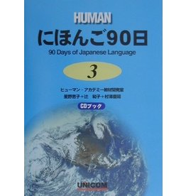UNICOM 90 DAYS OF JAPANESE LANGUAGE (3) CD BOOK / NIHONGO 90 NICHI